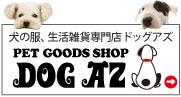 犬の服、ペット用品通販のドッグアズ
