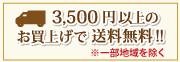 3500円以上送料無料